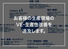 お客様の生産現場のVE・生産性改善を追及します。
