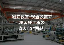 組立装置・検査装置でお客様工程の省人化に貢献。