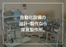 自動化設備の設計・製作なら深見製作所。